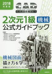 送料無料有/[書籍]/CAD利用技術者試験2次元1級〈機械〉公式ガイドブック 2018度版/コンピュータ教育振興協会/著/NEOBK-2199860