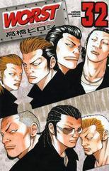 [書籍]WORST 32 【通常版】 (少年チャンピオン・コミックス)/高橋ヒロシ/著/NEOBK-1497285