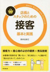 送料無料有/[書籍]/店長とスタッフのための接客 基本と実践 (DO)/鈴木比砂江/著/NEOBK-1680661