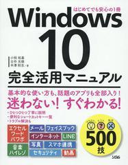 送料無料有/[書籍]/Windows10完全活用マニュアル はじめてでも安心の1冊 500技/小枝祐基/著 古作光徳/著 半澤則吉/著/NEOBK-1850343