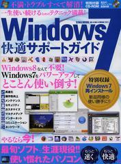 送料無料有/[書籍]Windows7快適サポートガイド やるなら今!最旬ソフトで生涯現役!!使い慣れたパソコンをもっと速く、もっと快適に (EIWA
