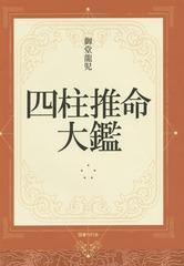 送料無料有/[書籍]/四柱推命大鑑/御堂龍児/著/NEOBK-1744760