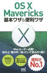 [書籍]/OS 10 Mavericks基本ワザ&便利ワザ/Mac書籍編集部/著/NEOBK-1683065