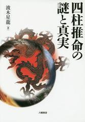 送料無料有/[書籍]/四柱推命の謎と真実/波木星龍/著/NEOBK-1824809