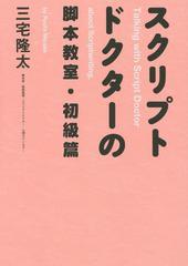 送料無料有/[書籍]/スクリプトドクターの脚本教室 初級篇/三宅隆太/著/NEOBK-1827401