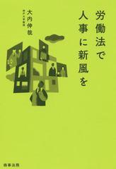 送料無料有/[書籍]/労働法で人事に新風を/大内伸哉/著/NEOBK-1904665