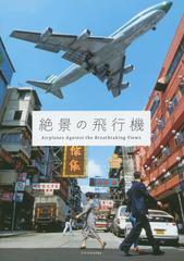 送料無料有/[書籍]/絶景の飛行機/エクスナレッジ/NEOBK-1816594