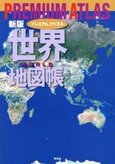 送料無料有/[書籍]/プレミアムアトラス世界地図帳/平凡社/編/NEOBK-1666531