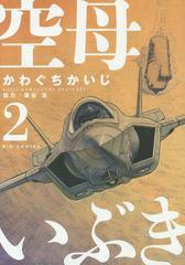 [書籍]/空母いぶき 2 (ビッグコミックス)/かわぐちかいじ/著 惠谷治/著/NEOBK-1844123