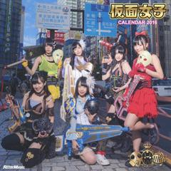送料無料有/[書籍]/カレンダー '16 仮面女子CALEND/リットーミュージック/NEOBK-1851323