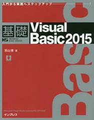 送料無料有/[書籍]/基礎Visual Basic 2015 入門から実践へステップアップ (IMPRESS KISO SERIES)/羽山博/著/NEOBK-1932035