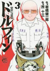[書籍]/ドルフィン 3 (チャンピオンREDコミックス)/岩橋健一郎/原作 所十三/漫画/NEOBK-1905396