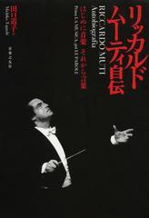 送料無料有/[書籍]/リッカルドムーティ自伝 はじめに音楽それから言葉 / 原タイトル:Prima la Musicapoi le Parole/リッカルド・ムーティ