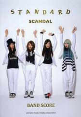 送料無料有/[書籍]/バンドスコア SCANDAL 『STANDARD』/ヤマハミュージックメディア/NEOBK-1578189