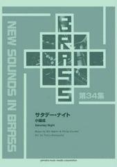 送料無料有/[書籍]/楽譜 サタデー・ナイト(小編成) (NewSounds inBRASS 34)/ヤマハミュージックメディア/NEOBK-1657469