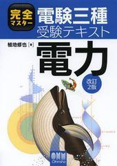 送料無料有/[書籍]/完全マスター電験三種受験テキスト電力/植地修也/著/NEOBK-1658621