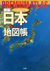 送料無料有/[書籍]/プレミアムアトラス日本地図帳/平凡社/編/NEOBK-1666533