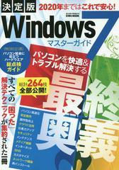 送料無料有/[書籍]/Windows7マスターガイド 決定版 総計264技全部公開! パソコンを快適&トラブル解決する最終奥義 (EIWA MOOK らくらく講