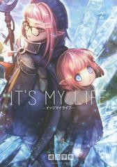[書籍]/ITS MY LIFE 2 (裏少年サンデーコミックス)/成田芋虫/著/NEOBK-1808909