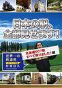 送料無料有/日本の駅、全部見せます! 北海道607駅すべて降りました!編/趣味教養/TCED-892