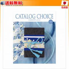 (ab-1022646)カタログギフト カタログチョイス 4100円コース ブロード(送料無料)