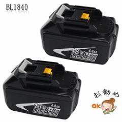 マキタ互換バッテリー BL1840 18V 4.0Ah 2個セット リチウムイオン マキタバッテリー BL1830 BL1840 BL1850 BL1860 対応 マキタ18v電