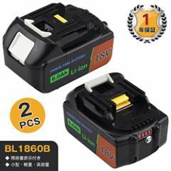 マキタ互換バッテリー18v マキタ bl1860b マキタ 18v BL1860B互換バッテリー 6.0ah 2個セット LED残量表示 18v バッテリーマキタ インパ