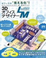 【新品/取寄品】3DオフィスデザイナーLM