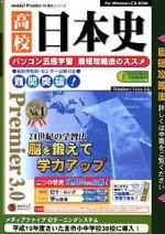 【新品/取寄品】media5 Premier3.0 高校日本史