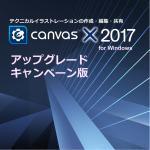 【新品/予約受付】Canvas X 2017 J Windows アップグレード キャンペーン版 N29020