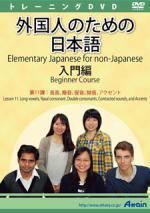 【新品/取寄品】外国人のための日本語入門編 第11課 ATTE-890