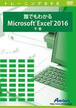【新品/取寄品】誰でもわかるMicrosoft Excel 2016 下巻 ATTE-960