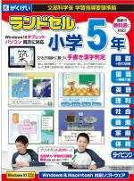 【新品/予約受付】ランドセル小学5年 学習指導要領対応 GMCD-013Z