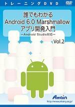 【新品/取寄品】誰でもわかる Android 6.0 Marshmallow アプリ開発入門 Vol.2 ATTE-951