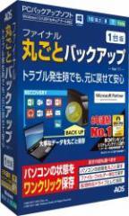 【新品/取寄品】ファイナル丸ごとバックアップ 1台版 FB8-1