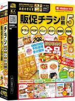 【新品/取寄品】販促チラシ印刷5 DE-381