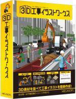 【新品/取寄品】3D工事イラストワークス