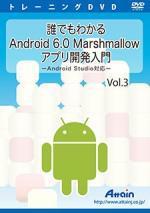 【新品/取寄品】誰でもわかる Android 6.0 Marshmallow アプリ開発入門 Vol.3 ATTE-952