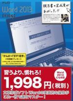 【新品/取寄品】ナレロー Word 2013 実践編 N11-61