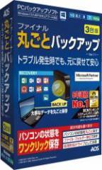 【新品/取寄品】ファイナル丸ごとバックアップ 3台版 FB8-2