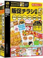 【新品/取寄品】販促チラシ印刷5 厳選5フォント収録版 DE-382