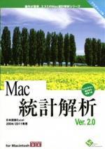 【新品/取寄品】MAC統計解析Ver.2.0