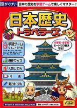 【新品/取寄品】日本歴史トラベラーズ GMCD-016D