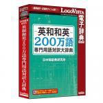 【新品/取寄品】英和和英200万語専門用語対訳大辞典 LVDNC01020HV0
