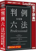 【新品/取寄品】有斐閣判例六法 Professional 平成29年版 LVDUH07290WR0