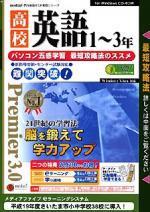 【新品/取寄品】media5 Premier3.0 高校英語(1〜3年)