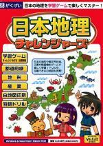 【新品/取寄品】日本地理チャレンジャーズ GMCD-008F