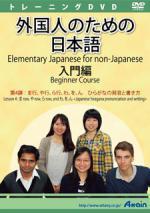 【新品/取寄品】外国人のための日本語入門編 第4課 ATTE-883