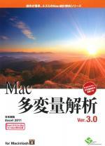 【新品/取寄品】Mac多変量解析Ver.3.0