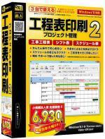 【新品/取寄品】工程表印刷 プロジェクト管理2 DE-323